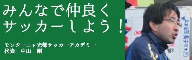 nakayama001